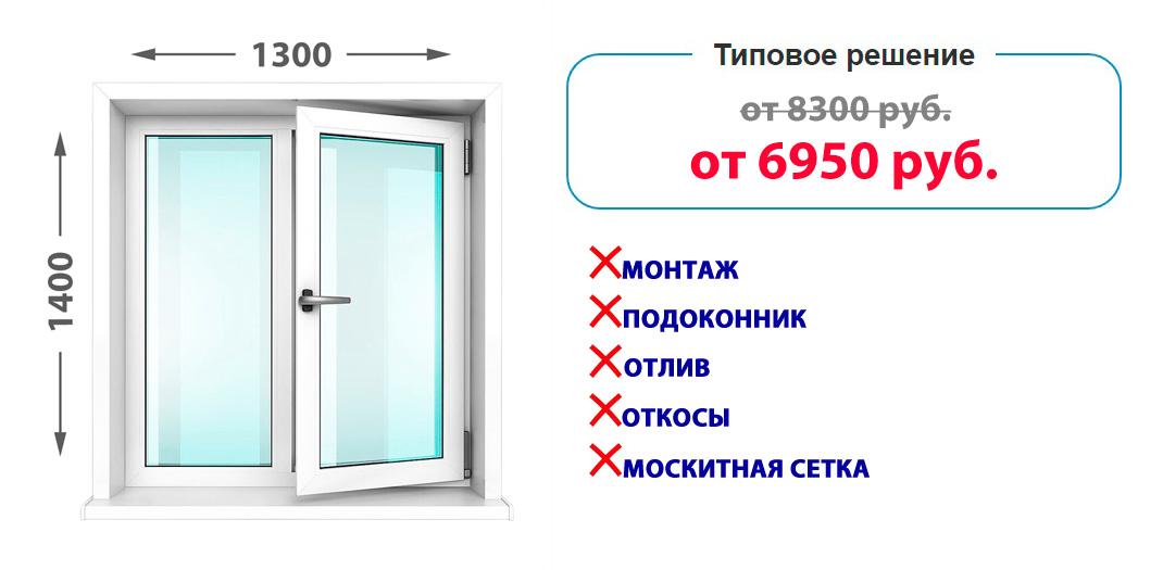 Двустворчатое пластиковое окно Exprof Practica без комплектации =6 950 руб.