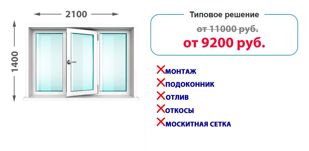 Трёхстворчатое пластиковое окно Exprof Practica без комплектации =9 200 руб.