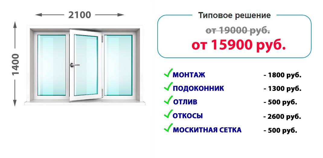 Трёхстворчатое пластиковое окно Exprof Practica под ключ =15 900 руб.