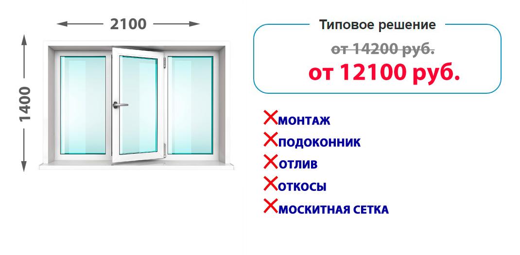 Трёхстворчатое пластиковое окно KBE Expert без комплектации =12 100 руб.