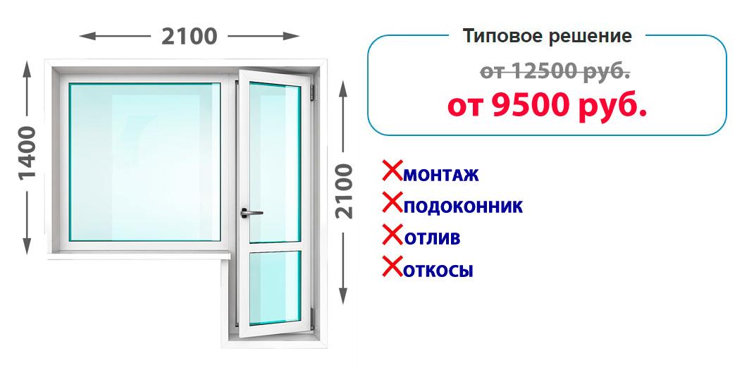 Балконный блок KBE Knipping 58 без комплектации =9 500 руб.
