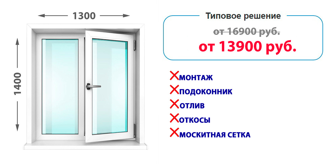 Двустворчатое пластиковое окно REHAU Brillant-Design без комплектации =13 900 руб.