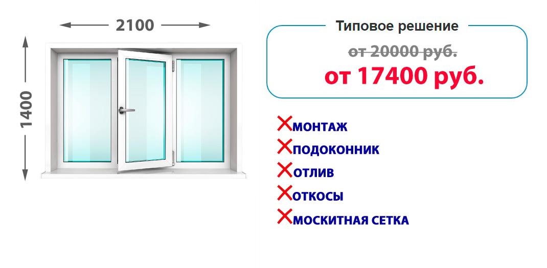 Трёхстворчатое пластиковое окно REHAU Brillant-Design без комплектации =17 400 руб.