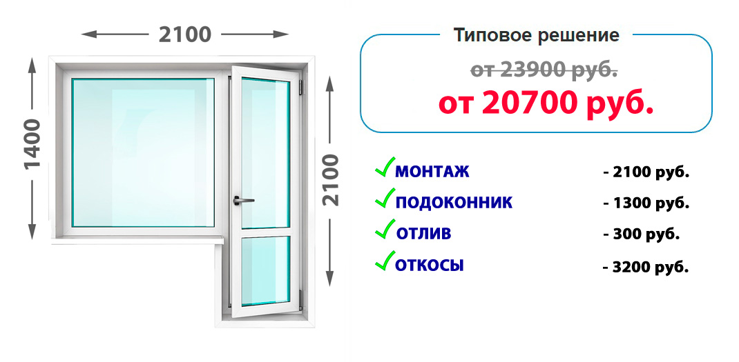 Балконный блок REHAU Delight-Design под ключ =20 700 руб.