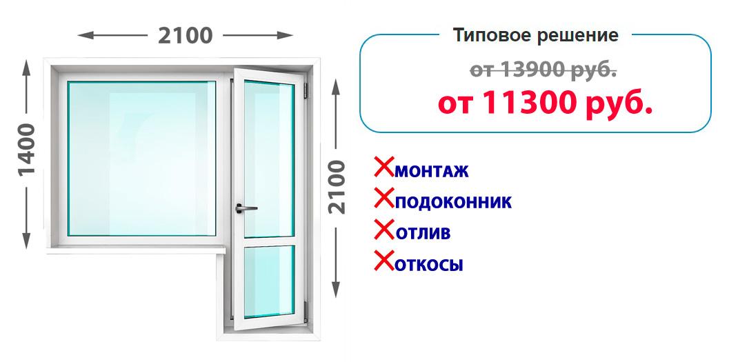 Балконный блок REHAU EURO-Design без комплектации =11 300 руб.