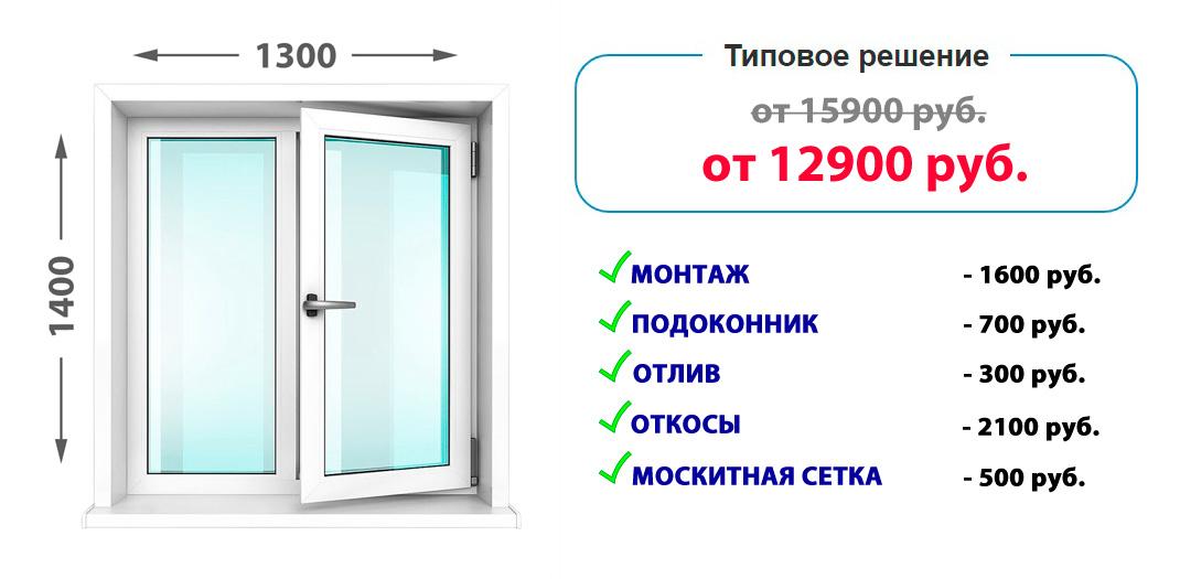 Двустворчатое пластиковое окно REHAU EURO-Design под ключ =12 900 руб.