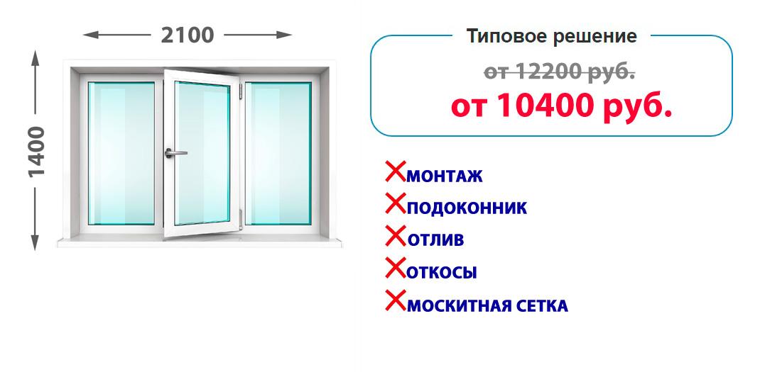Трёхстворчатое пластиковое окно REHAU EURO-Design без комплектации =10 400 руб.