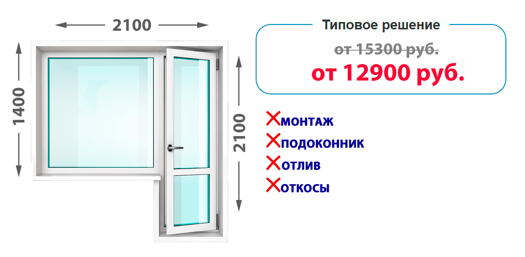 Балконный блок REHAU Sib-Design без комплектации =12 900 руб.