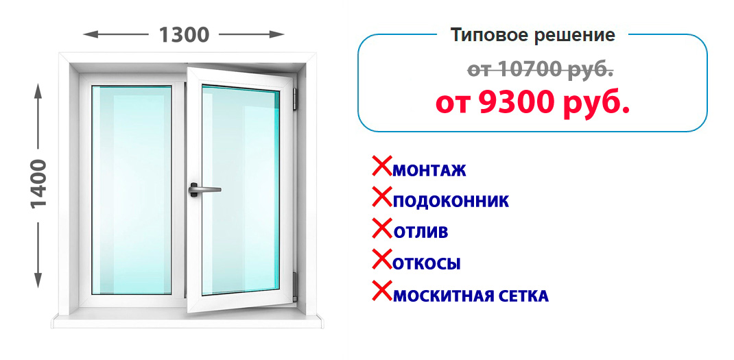 Двустворчатое пластиковое окно REHAU Sib-Design без комплектации =9 300 руб.
