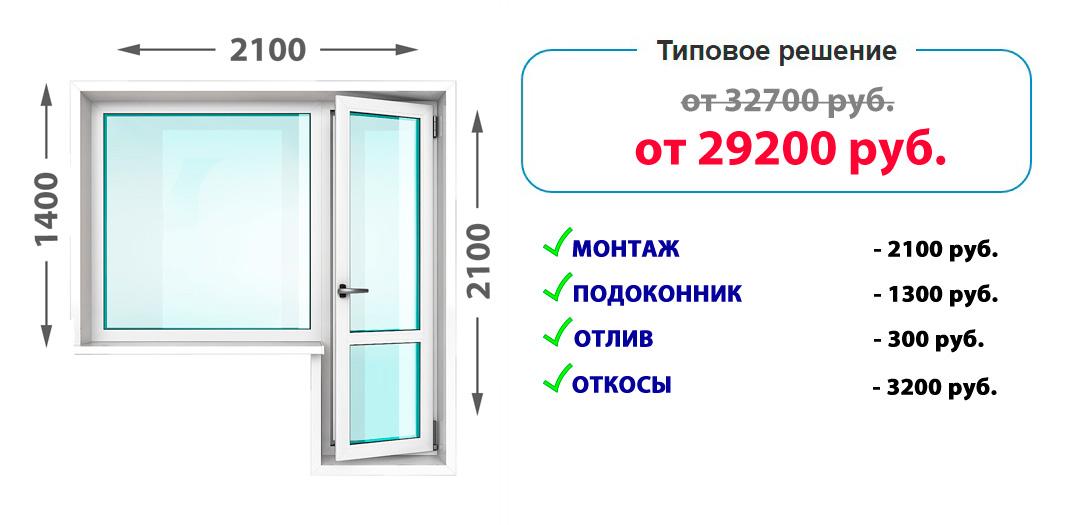 Балконный блок Schuco Corona 82 под ключ =29 200 руб.